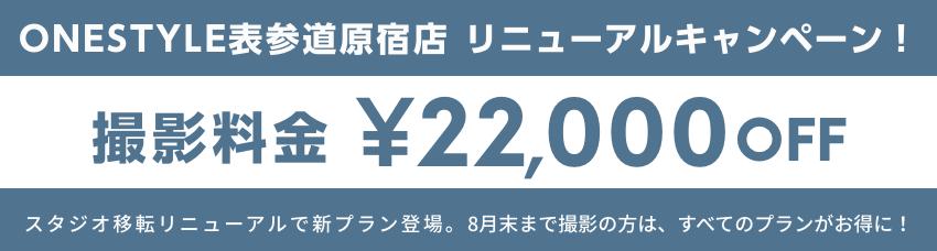 ONESTYLE表参道原宿店 リニューアルキャンペーン