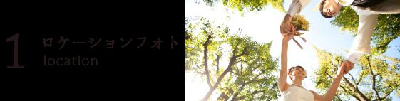ロケーションフォト location photo