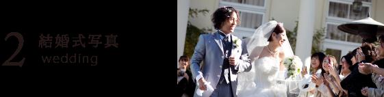 結婚式当日スナップ wedding party