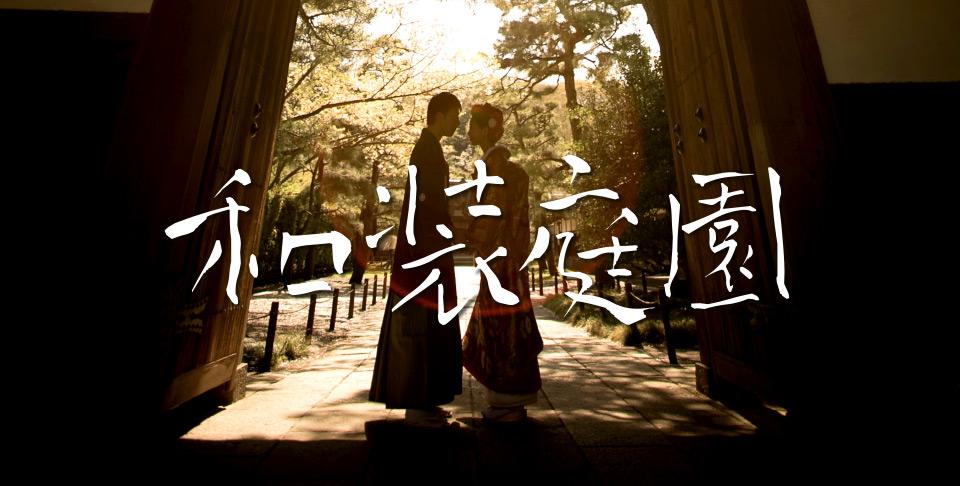 日本庭園で和装前撮りフォトウェディング