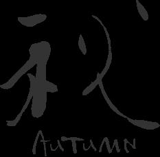 秋の日本庭園、和装の前撮り・フォトウェディング