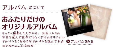 おふたりだけのオリジナルアルバム CHERRY(A4スクエアタイプ20ページ)たくさん収録できるボリューム大アルバム!!!