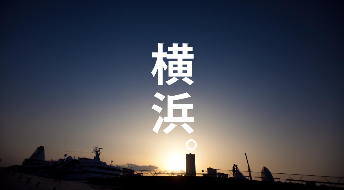 横浜フォトウェディング