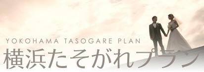 イチオシっ!『横浜たそがれプラン』横浜周遊フォトウェディング!!