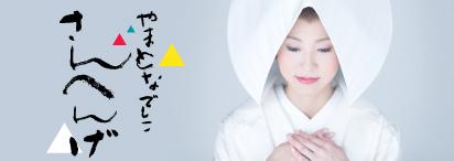 白無垢・色打掛・引振袖、ぜ〜んぶ撮影!和装でスタジオフォトウェディング!