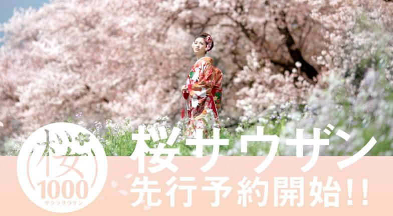 桜1000 サクラサウザン - 桜のフォトウェディング-