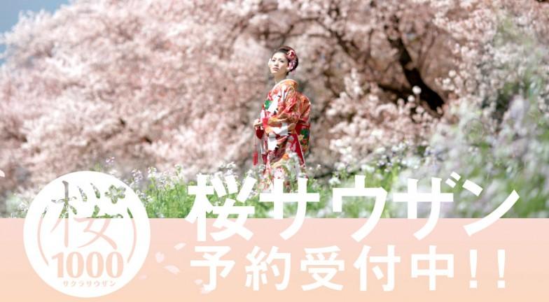 bn_top_slider_sakura-1000_02