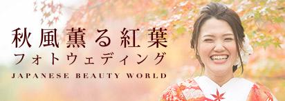 日本の美しい秋。紅葉フォトウェディングでふたりの記念を残そう。