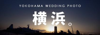 『横浜』でフォトウェディング。人気の撮影スポットで撮影!