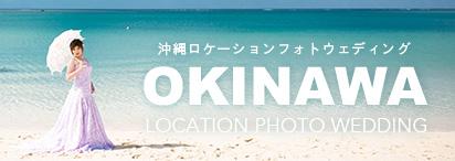 沖縄ロケーションフォトウェディング