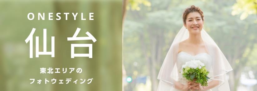 『仙台』でフォトウェディング。人気のスポットで結婚写真を撮影!
